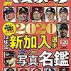 今日のカープ本:『週刊ベースボール 2020年 1/20 号 特集:2020 12球団新加入選手カラー写真名鑑』