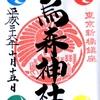 【御朱印】烏森神社    (東京‐港区)