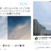 【地震雲】6月1日~2日に日本各地で『地震雲』の投稿が相次ぐ!中には大地震の前兆とも言われている『環水平アーク』と見られる画像も!『環太平洋対角線の法則』の発動による『南海トラフ地震』などの巨大地震に要警戒!!