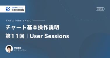 セッションの長さ・ユーザーの平均セッションの集計や分析|第11回 User Sessions