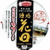 カップ麺44杯目 エースコック『一度は行きたい名店の味 麺処花田 行列必至の味噌ラーメン』