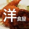 【大阪 おすすめ洋食屋】お一人様OKでお腹いっぱいになれるおいしい洋食屋さんまとめ