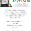 また、三井住友カードからのワールドポイントが付与されました。