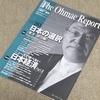 The Ohmae Report Vol263のレビュー!大前研一が好きな人には総集編みたいで面白い。