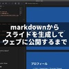 marp-cliを使ってスライドをmarkdownから作成してウェブ上に公開するまで。プレゼン作成を効率化。