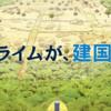 【祝日】建国記念の日について【まとめと小ネタ】
