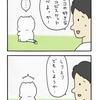 ミイコ「機嫌直し」