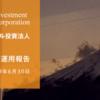 【第32期】インヴィンシブル投資法人から分配金のお知らせ