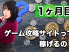 【1ヵ月目】ゲーム攻略サイトって稼げるの?【収益/PV:公開】