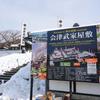 会津武家屋敷は想像よりも大きなスケールの観光地だった!