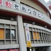 """田中広輔選手で考える""""連続フルイニング出場""""の難しさ"""