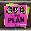 【鹿児島】グルメに!観光に!充実の1日にするための1泊2日の女子旅プラン!