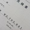 【終了か?】4万円で買った家、修繕の見積もり300万円ナリ