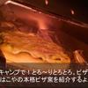 【ピザ窯レビュー】アウトドアで美味しくピザ♪『はこやの本格派ピザ釜』を紹介するよ!