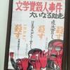 【映画感想】『文学賞殺人事件 大いなる助走』(1989) / 筒井康隆の小説を映像化、文壇批判が凄まじい