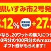 「千葉県いすみ市2号発電所」販売開始!
