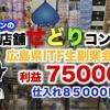 広島で店舗せどり仕入れ同行コンサルの報告。利益75000円仕入れ85000円の内容とは。