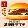 マクドナルド「濃厚白ダブチ」を食べた感想。ダブチの新メニュー【口コミ】