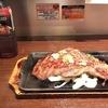 いきなり!ステーキの今後は?