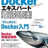 Docker for Macのprivate bateを試した