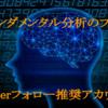 仮想通貨で儲ける為のフォロー推奨Twitterアカウント【ファンダメンタル編】