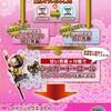 バレンタイン限定〜恋を叶える甘美な香り その3