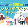 三幸製菓|冬を楽しむグッズNintendo Switchなどが合計200名に当たる!Jエンジョイウィンターキャンペーン
