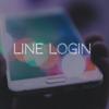 LINE、iOSのSafariでの自動ログインをアップデート。LINEログインがさらに便利に簡単に!