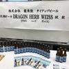 龍角散本社にてコラボビールの試飲会
