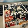 お金の流れで読む日本の歴史を読みました。