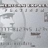 一部情報訂正+セゾンプラチナアメリカンエクスプレスカードを今から取得する方法