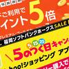 楽天とヤフーショッピングは5のつく日は売上アップしやすい日!5のつく日の攻略法とは?