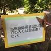 アンパンマン公園(沖縄市)に久しぶりに行ってきたよ