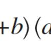 計算の工夫