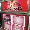 異国情緒楽しめる 吉祥寺Cafe RUSSIAカフェ・ロシア