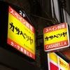 歌舞伎町の「昭和×スペイン」の老舗