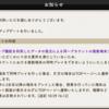 10月29日に行われたアップデート内容&不具合の修正