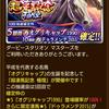 ダビマス ~超凄馬&極煌!!!確定でオグリキャップとドゥラメンテがgetできる!!!~