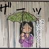 「今日の北野家」雨が止んだら水災補償を追加すると心に決めた