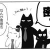 裏NNN 相棒編 その3