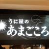 うに屋のあまごころ(東京)〜 ラ  ぺスケーラ マリスケリア(大手町)