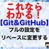 【Git&GitHub】プルの設定をリベースに変更する