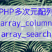 PHP多次元配列、特定キーの値を検索しindexを取得する(ループ不要)