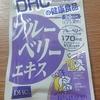 健康食品 ブルベリー