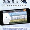 ハマる!止められない!シンプル操作なのに奥深いストーリーで長く遊べるRPGゲームアプリの「消滅都市2」はいつでもスタート可能な最高の神アプリ!!