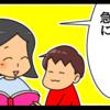 【4コマ】大好きの意味