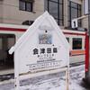 東武鉄道6050系の方向幕@会津田島駅