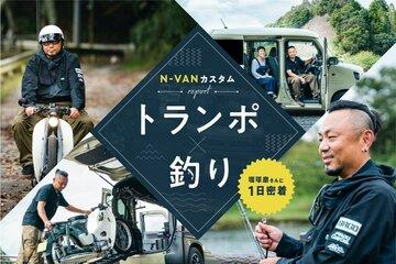 釣り×トランポ仕様のN-VANカスタム!スーパーカブを乗せて亀山ダムへバス釣りツアー