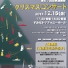 東京音楽隊のクリスマスコンサート