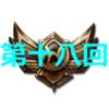 【第十八回】日本最弱からゴールドへの道!~対BlitzはMinionを盾にしろ~